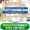 【毎月+50万円】の現金受け取れます。
