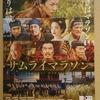 「サムライマラソン」試写会@よみうりホール(2/13)