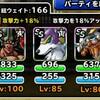 level.1070【黒い霧】第147回闘技場ランキングバトル4日目