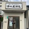 「SAKAEMASU」醸造元、群馬県館林にある清水屋さんへ酒蔵見学に行った