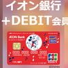 イオン銀行CASH+DEBITにディズニーデザイン新登場!三位一体のお得なメリット・デメリットまとめ!