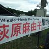 全日本選手権サイクルロードレース