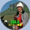 映画「ズールー戦争」(その7)