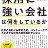人事じゃない人も読むべき、採用に関する具体的で実践的なHow To! 青田努/採用に強い会社は何をしているか