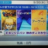 ニンテンドーeショップ更新!3DSで銀星セール!WiiUのVCでワリオ・ザ・セブンと東海道五十三次!