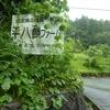 ナッツ姫の夏休み(放牧先訪問記)