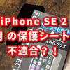 iPhone SE 第2世代にiPhone8の画面保護シートは使えないってホント?!