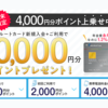 <2020年2月3日9時59分まで>リクルートカード申込で1万ポイント還元!年会費無料、nanacoチャージOK