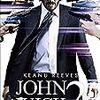 【感想】ジョン・ウィック:チャプター2【John Wick: Chapter 2】