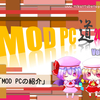 MOD PC道 2019 vol.1「MOD PCの紹介」