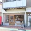 辻堂「YAMA COFFEE ROASTER(ヤマコーヒーロースター)」〜喫茶スペース併設、パンも美味しい自家焙煎珈琲店〜