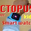 子供向けスマートウォッチ「JOY OCTOPUS ウォッチ+ナイトライト」楽しみながら習慣を作ろう!