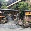 【高知】四国随一の美人の湯「そうだ山温泉・和」半露天風呂付き離れに宿泊【施設編】