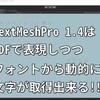 【Unity】TextMeshProにFont FallbackとDynamic SDF Systemが追加、日本語が使いやすくなった。