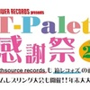 T-Palette Records 感謝祭で新生lyrical schoolを観た
