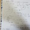東京大学大学院天文学専攻の過去問の解答(平成22年)