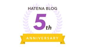ブログ、今も書いていますか?【お題:5年後の自分へ】