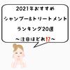 2021年おすすめ『シャンプー』&『トリートメント』ランキング20選 〜注目はどれ❓〜