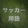 最新サッカー用語10選 トランディション、インテンシティ、ペルムータなど