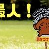 とりんちゅ!(KDP+Enty)