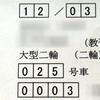 教習11〜12時間目