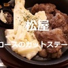 【松屋】本日発売 「牛リブロースのカットステーキ定食」 レビュー…おいしいけど硬いわ!(正直すぎる~(笑))※YouTube動画あり