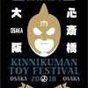 【キン肉マンイベント】キン肉マントイフェスティバルが大阪で開催!池袋はとうとうキン肉マン来店、ハズレ無しクジ配布!