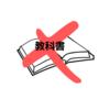 【世界史・日本史】教科書?使ったことないけど?慶應法進学者による教科書学習の考察