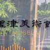 表参道の撮影スポット「根津美術館」を撮影!自然と建築の融合が絵になる!