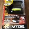 LEDヘッドライトの買い替え『ジェントス NR-004R』