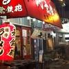 25歳を超えると腹を下すラーメン屋「無鉄砲大阪店」