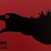 特撮のDNA 〜怪獣王ゴジラが僕らの心をこれでもかと進撃する〜