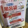浜松市のRAKUSPAで風呂袋!値段や内容は!?