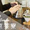 ハンドドリップのお茶が楽しめる「東京茶寮」でお茶漬けと煎茶をいただきました【三軒茶屋】