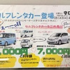 大阪レンタカー  土日セルフレンタカー