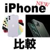 【2019年新モデル!】iPhone 11とiPhone 11 Proの違いまとめ。
