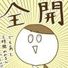 無痛分娩レポート⑩【東京女子医科大学病院】