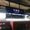 意外に観光客が少なかった京阪電車宇治線に乗ってみた〔#63〕