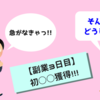 【副業3日目】初○○獲得...。けど??