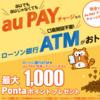 【終了】auPAYにローソン銀行ATMからの現金チャージで1000Pontaポイントがもらえるキャンペーン
