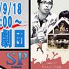 SP水曜劇場 第226回・月曜劇団『ちゃんとしてる沼』