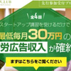 メイトクラブ(不労広告収入)は稼げない?佐藤愛子の評価や評判を検証!