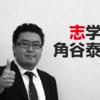 石川県の受付塾(1塾登録)