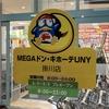 ドンキホーテ掛川店、オープン初日に行ってきた!営業時間は何時まで!?