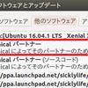 Ubuntu に最新の Flash Player をインストールする