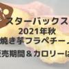 スタバの焼き芋フラペチーノ2021秋の販売期間は?カロリーもリサーチ!
