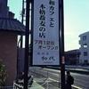 【食レポ】和カフェと本格蕎麦の店 恵比寿 初代 鷺沼店