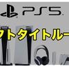 PS5ソフト一覧・発売日予定・人気おすすめタイトル