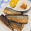今頃秋刀魚の塩焼き、酢橘じゃなくてシークワーサー添え。
