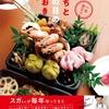 週末の作り置きレシピブログのスガ氏のおせち料理本